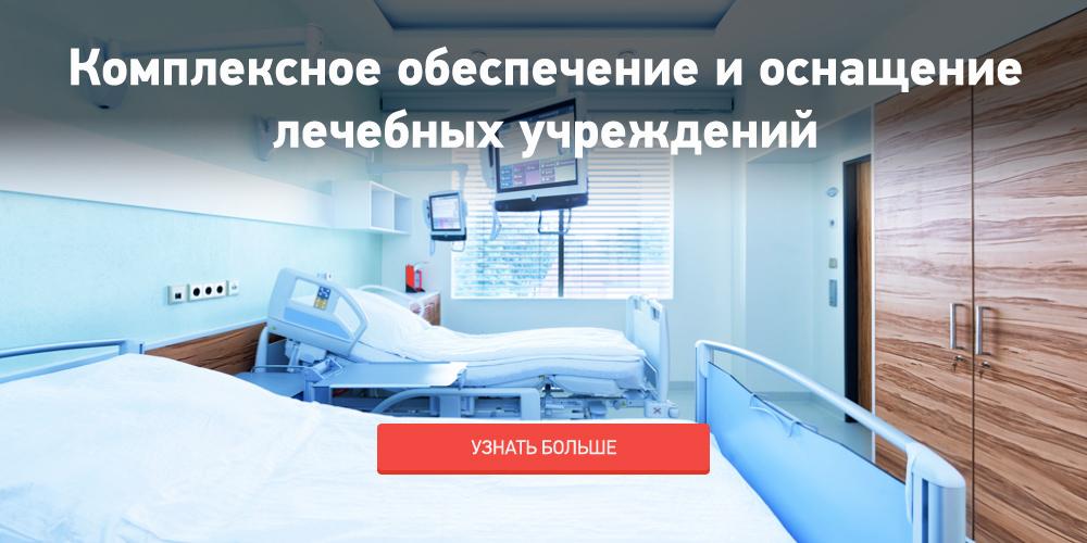 Комплексное обеспечение и оснащение лечебных учреждений